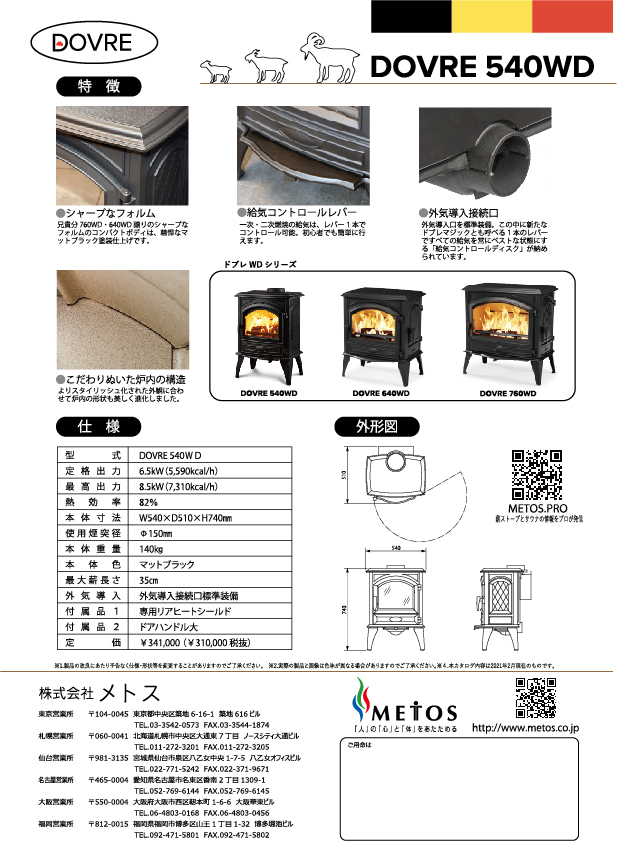 http://metos.co.jp/news/DOVRE540WD%E8%A3%8F.jpg
